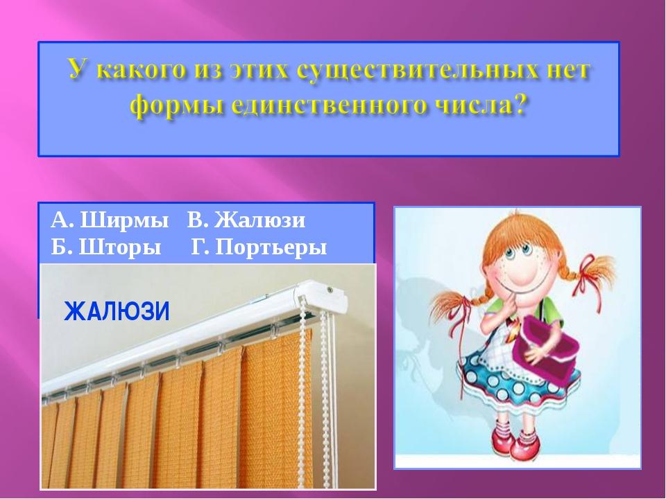 А. Ширмы В. Жалюзи Б. ШторыГ. Портьеры  ЖАЛЮЗИ