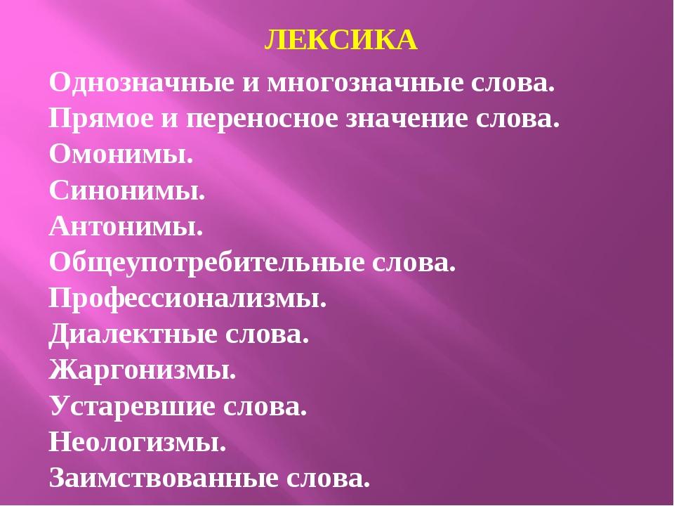 ЛЕКСИКА Однозначные и многозначные слова. Прямое и переносное значение слова....