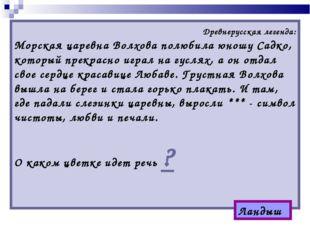 Древнерусская легенда: Морская царевна Волхова полюбила юношу Садко, который