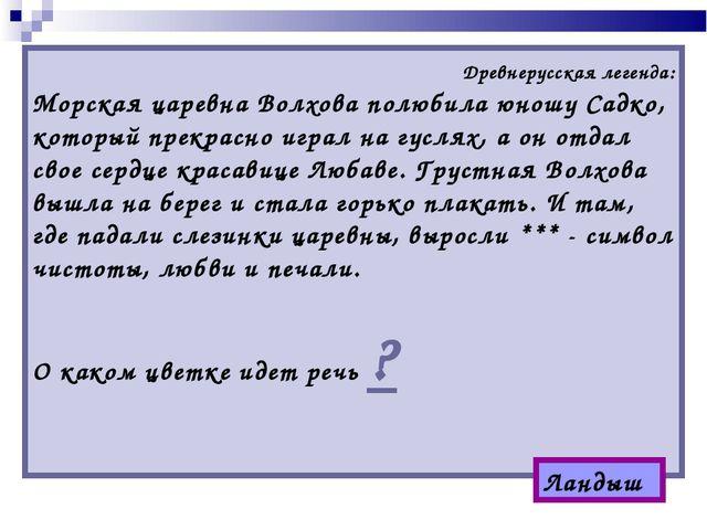 Древнерусская легенда: Морская царевна Волхова полюбила юношу Садко, который...