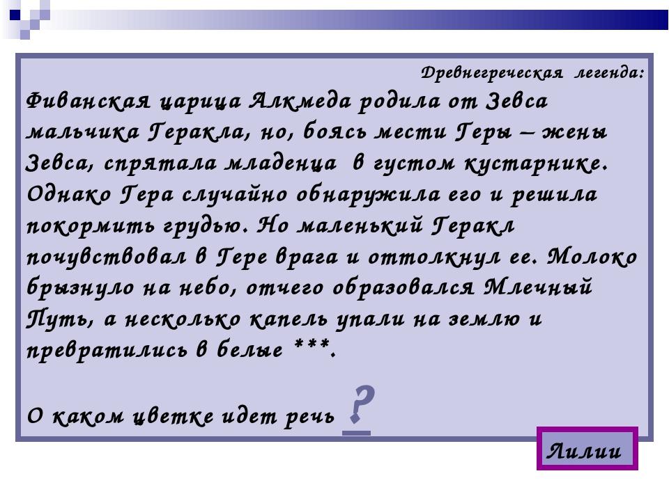 Древнегреческая легенда: Фиванская царица Алкмеда родила от Зевса мальчика Ге...