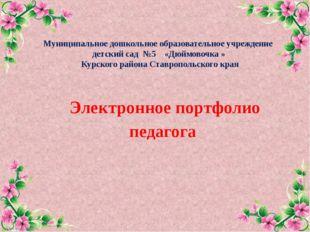 Муниципальное дошкольное образовательное учреждение детский сад №5 «Дюймовочк