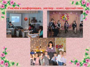 Участие в конференциях, мастер – класс, круглый стол. FokinaLida.75@mail.ru