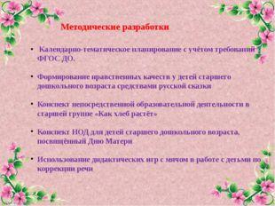 Календарно-тематическое планирование с учётом требований ФГОС ДО. Формирова