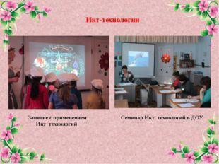 Икт-технологии Занятие с применением Икт технологий Семинар Икт технологий в