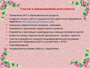 Участие в инновационной деятельности Применение ИКТ в образовательном процесс