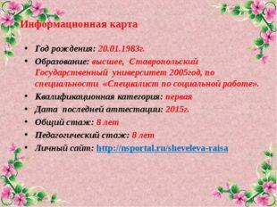 Год рождения: 20.01.1983г. Образование: высшее, Ставропольский Государственны