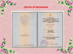 Диплом об образовании FokinaLida.75@mail.ru