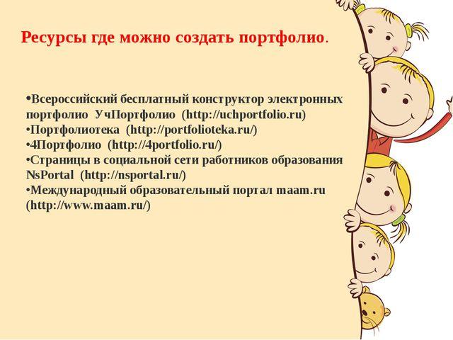 Ресурсы где можно создать портфолио. •Всероссийский бесплатный конструктор эл...