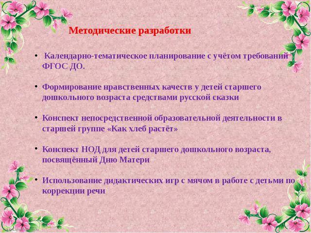 Календарно-тематическое планирование с учётом требований ФГОС ДО. Формирова...