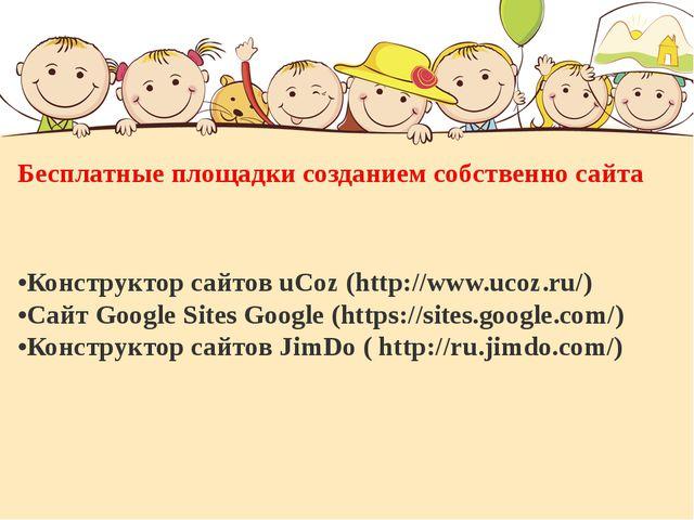 Бесплатные площадки созданием собственно сайта •Конструктор сайтов uCoz (htt...