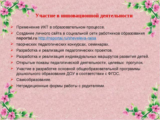 Участие в инновационной деятельности Применение ИКТ в образовательном процесс...