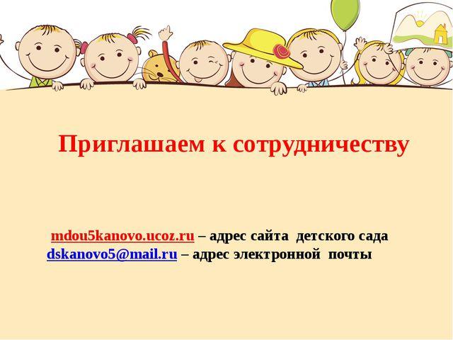 Приглашаем к сотрудничеству mdou5kanovo.ucoz.ru – адрес сайта детского сада d...