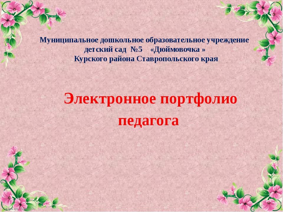 Муниципальное дошкольное образовательное учреждение детский сад №5 «Дюймовочк...