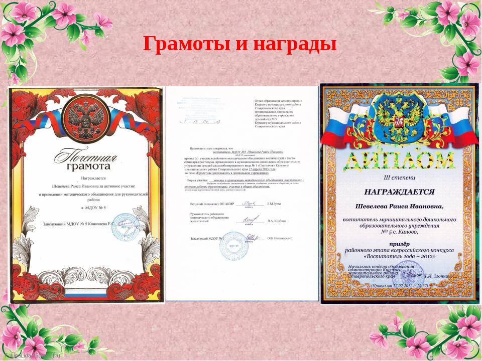 Грамоты и награды FokinaLida.75@mail.ru