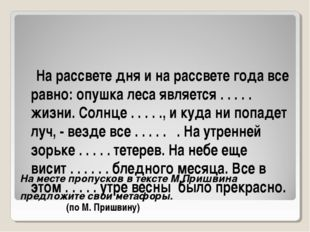 На месте пропусков в тексте М.Пришвина предложите свои метафоры. На рассвете