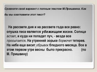 Сравните свой вариант с полным текстом М.Пришвина. Как бы вы озаглавили этот