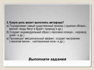 Выполните задания 3. Какую роль может выполнять метафора? а) Подчеркивает сам