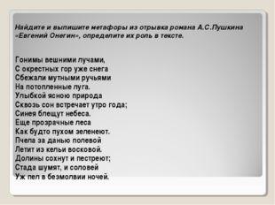 Найдите и выпишите метафоры из отрывка романа А.С.Пушкина «Евгений Онегин», о