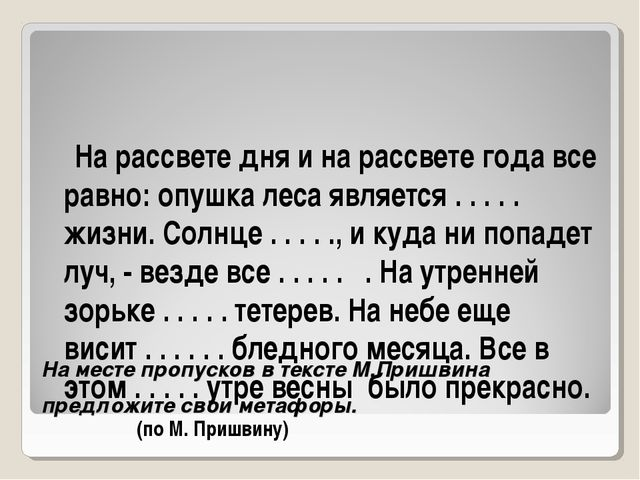 На месте пропусков в тексте М.Пришвина предложите свои метафоры. На рассвете...