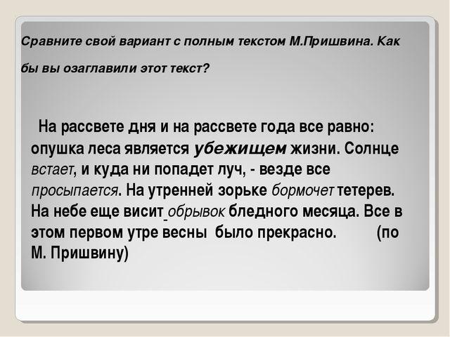 Сравните свой вариант с полным текстом М.Пришвина. Как бы вы озаглавили этот...
