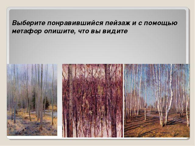 Выберите понравившийся пейзаж и с помощью метафор опишите, что вы видите