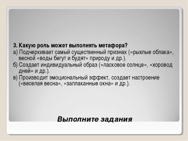 Выполните задания 3. Какую роль может выполнять метафора? а) Подчеркивает сам...