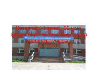 Казан шәһәренең 55 урта белем бирү мәктәбендә татар теле укытучысы. 2010-201