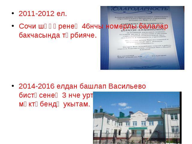 2011-2012 ел. Сочи шәһәренең 46нчы номерлы балалар бакчасында тәрбияче. 2014...