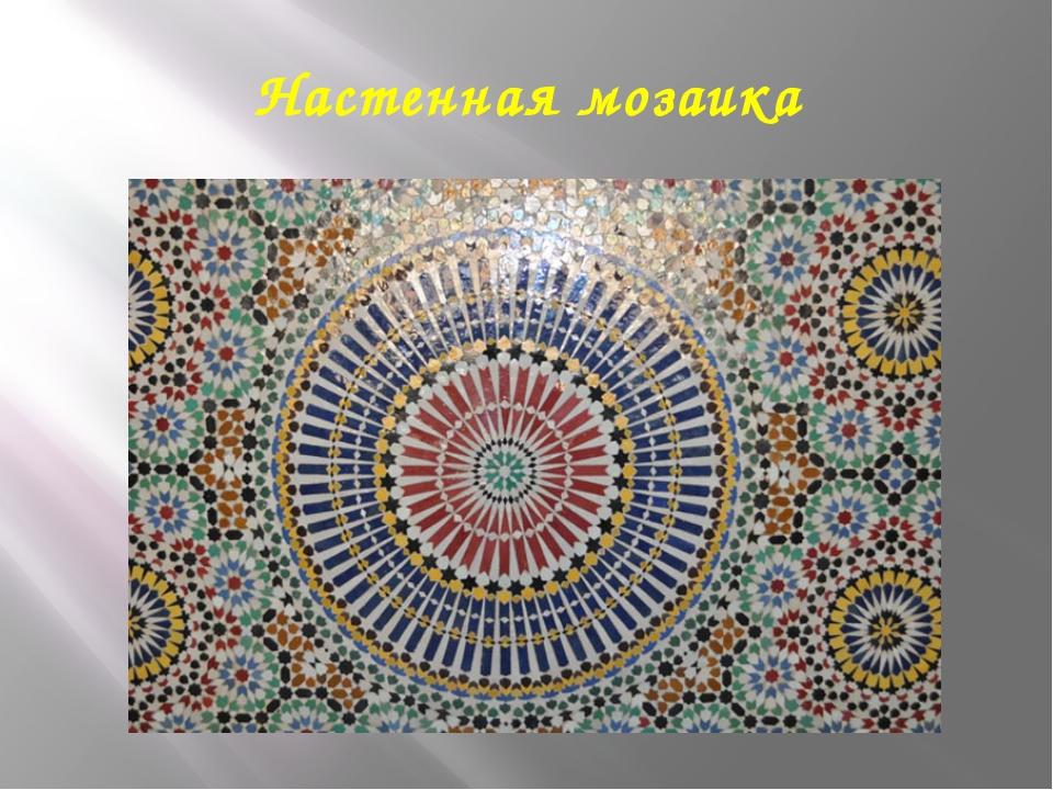 Настенная мозаика