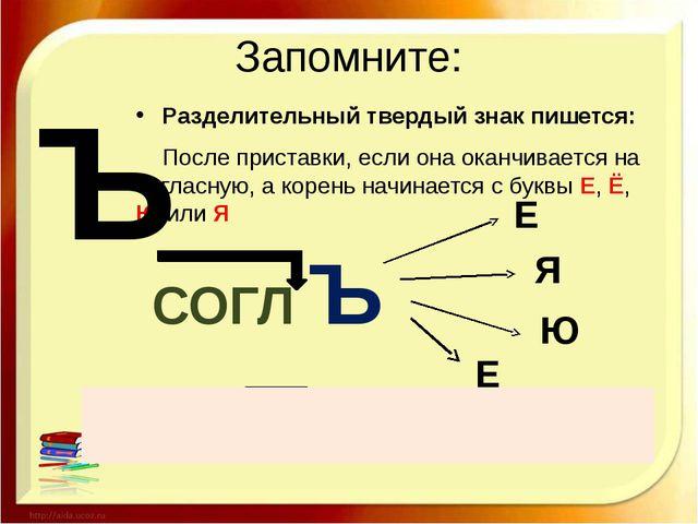 Предложения твердым 3 разделительным знаком с