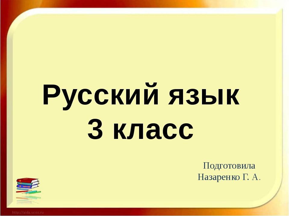 Русский язык 3 класс Подготовила Назаренко Г. А.
