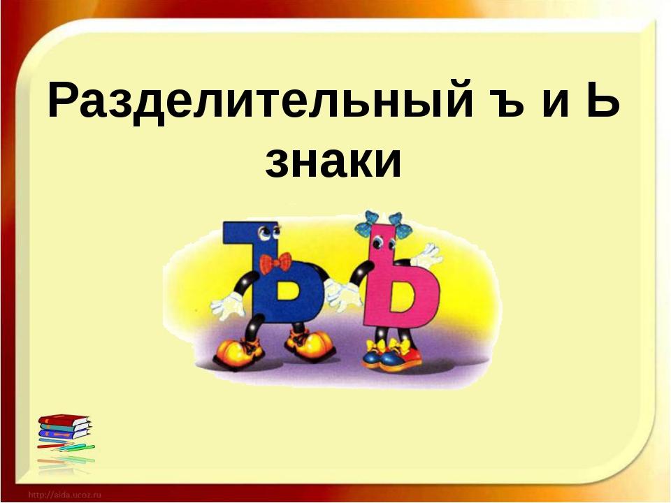Разделительный ъ и Ь знаки