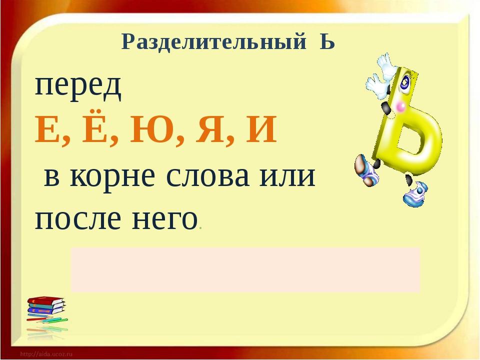 Разделительный Ь перед Е, Ё, Ю, Я, И в корне слова или после него. Например:...