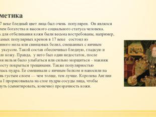 Косметика В 16-17 веке бледный цвет лица был очень популярен. Он являлся пока