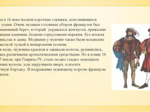 Мужчины в 16 веке носили короткие стрижки, дополнявшиеся бородой и усами. Оч
