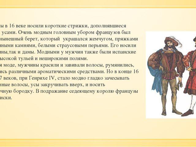 Мужчины в 16 веке носили короткие стрижки, дополнявшиеся бородой и усами. Оч...
