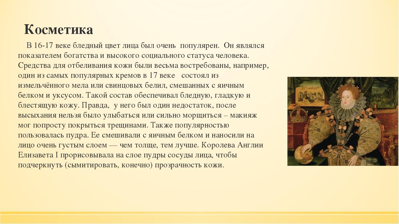 Косметика В 16-17 веке бледный цвет лица был очень популярен. Он являлся пока...
