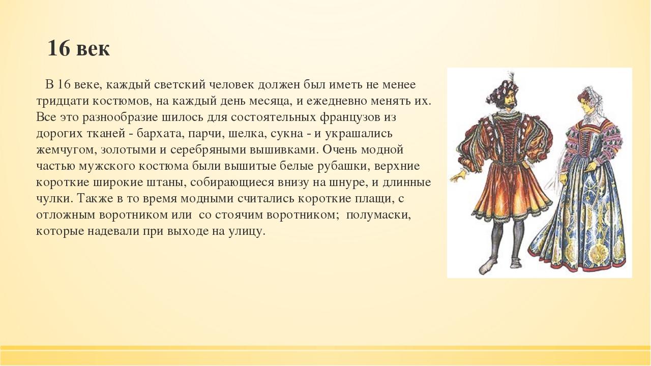 16 век В 16 веке, каждый светский человек должен был иметь не менее тридцати...