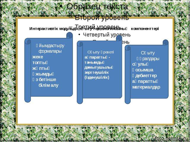 Интерактивтік модульдік оқыту технологиясының компоненттерi Ұйымдастыру форма...