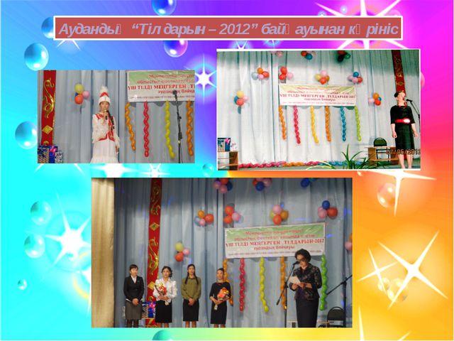 """Аудандық """"Тіл дарын – 2012"""" байқауынан көрініс"""