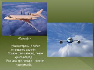 «Самолёт» Руки в стороны- в полёт отправляем самолёт. Правое крыло вперёд, л