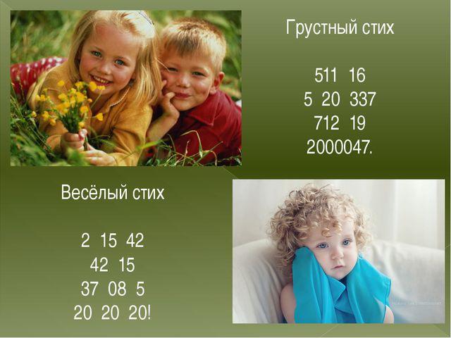 Весёлый стих 2 15 42 42 15 37 08 5 20 20 20! Грустный стих 511 16 5 20 337 71...