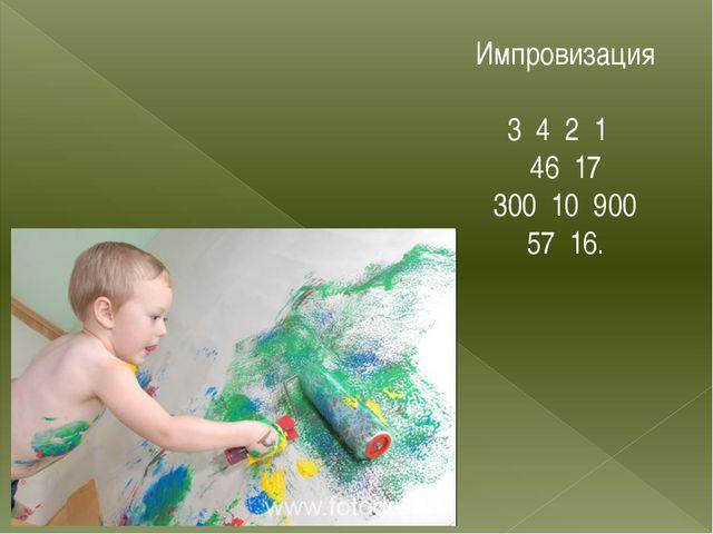 Импровизация 3 4 2 1 46 17 300 10 900 57 16.