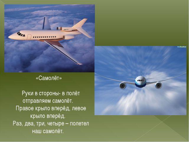 «Самолёт» Руки в стороны- в полёт отправляем самолёт. Правое крыло вперёд, л...