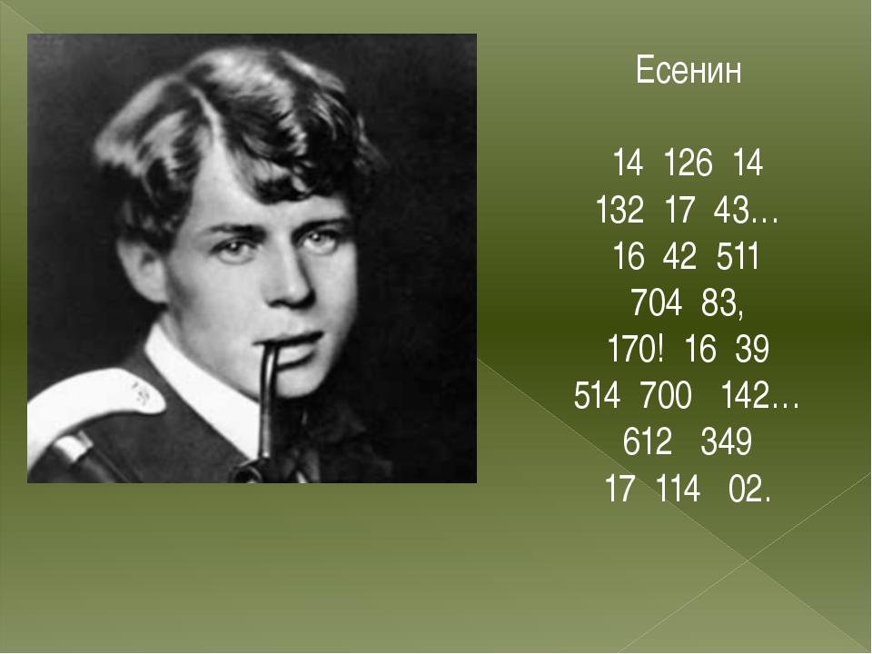 Есенин 14 126 14 132 17 43… 16 42 511 704 83, 170! 16 39 514 700 142… 612 349...