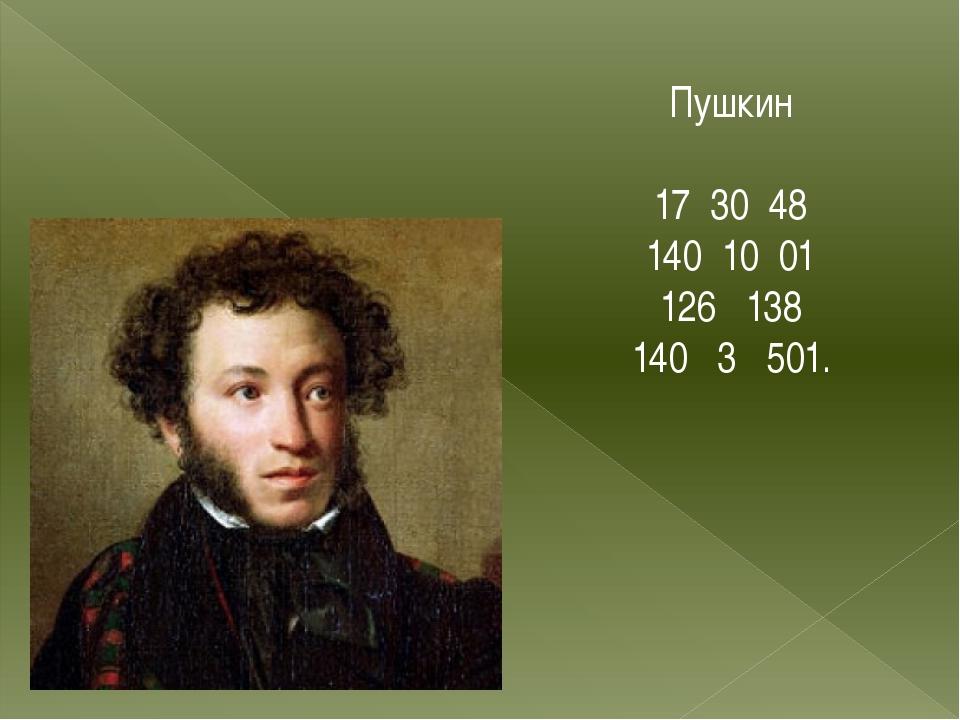 Пушкин 17 30 48 140 10 01 126 138 140 3 501.