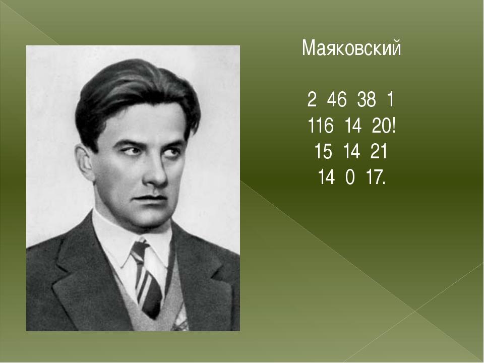Маяковский 2 46 38 1 116 14 20! 15 14 21 14 0 17.