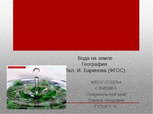 Вода на земле География 5кл. И. Баринова (ФГОС) МКОУ СОШ№4 с. КИЕВКА Ставропо