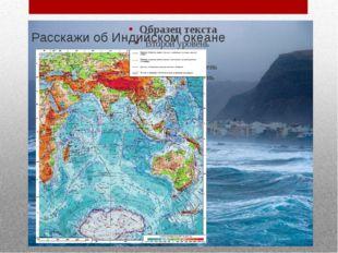 Расскажи об Индийском океане